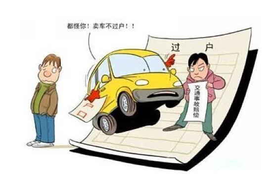 车辆过户需要多少钱,不同地区费用的计算方式介绍