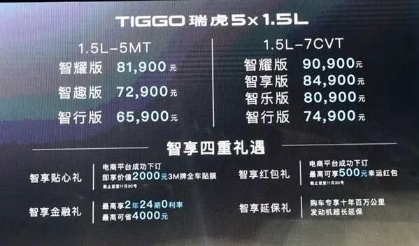 瑞虎5x改款最新消息,去掉眼袋后进行全面智能升级