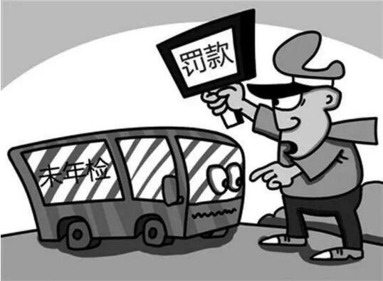 2018年汽车年检时间规定,7座以下私家车6年内可免检