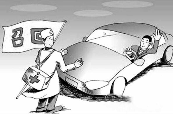 汽车召回是什么意思,对问题车辆进行补救措施