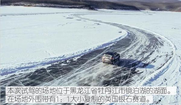 海马s5青春版怎么样 看看冰雪道路试驾
