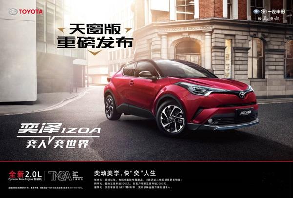 最近上市的suv 丰田奕泽IZOA新增车型性价比更高