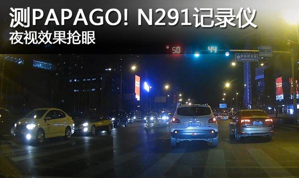 排名第一的行车记录仪 PAPAGO专注行车记录仪17年