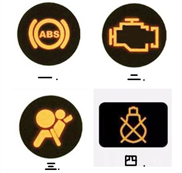 二,发动机故障灯 这个指示灯亮了说明汽车发动机出现异常,正常情况下