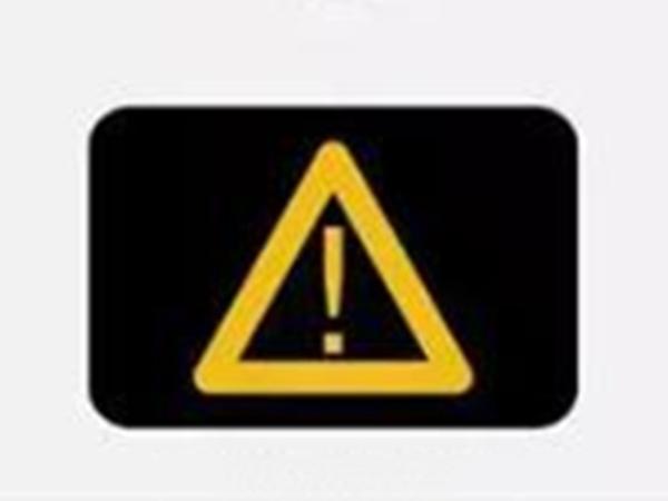 仪表盘黄灯三角感叹号 出现这个标志千万别大意