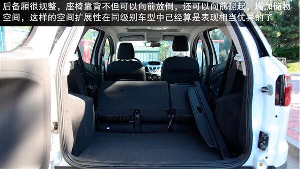福特翼搏后备箱尺寸多少 福特翼搏后备箱平坦宽敞