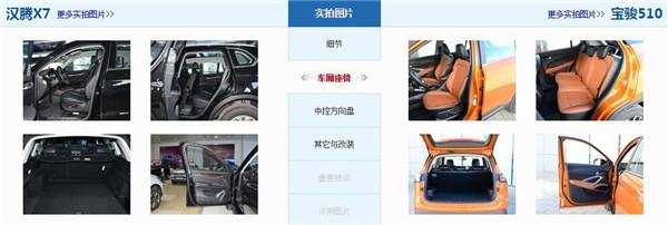 汉腾X7和宝骏510哪个好 对比下来各有千秋