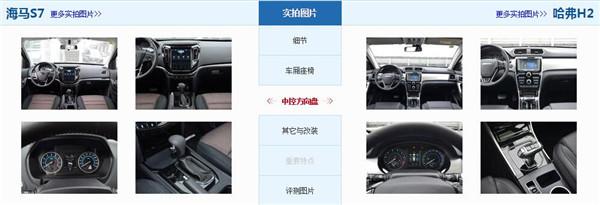 海马S7和哈弗H2哪个好 售价接近改如何选择