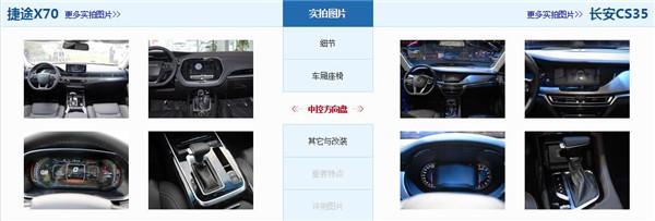 捷途X70和长安CS35哪个好 都是性价比高的车型该如何选择
