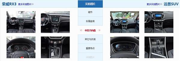 荣威RX3和吉利远景SUV哪个好 远景SUV性价比更高
