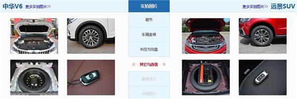 中华V6和吉利远景SUV哪个好 远景SUV性价比更高