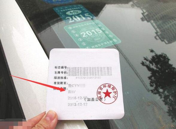 汽车排放标准分级代号,教你怎么查询自己车子的排放标准