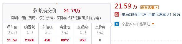 宝马x1落地多少钱 全新2019款宝马X1落地仅需24.79万