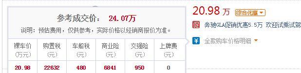 北京奔驰gla200价格 最高降价5.5万售价仅20.98万起