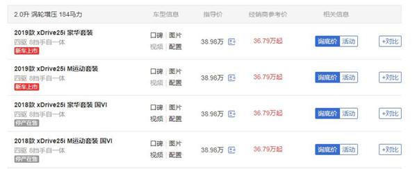 宝马X3五月销量 2019年5月销量10860辆(销量排名第11)
