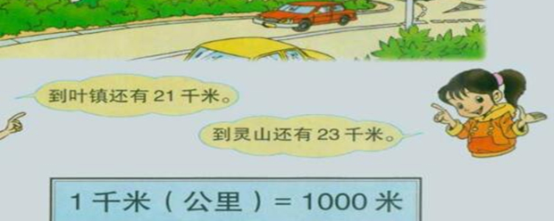 1公里等于多少千米