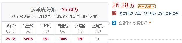 东风本田urv370价格 东风本田urv370优惠1w7售价仅26.28万起