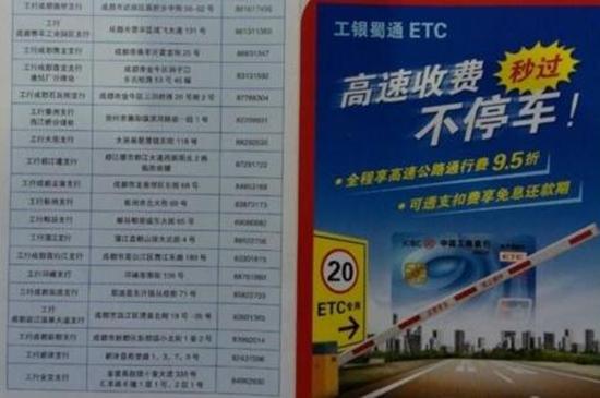 etc在哪里办理 高速ETC哪个银行最优惠