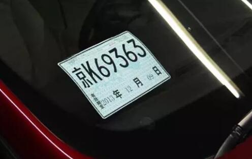 临时牌照可以出省吗 新车15天的临牌可以出省吗