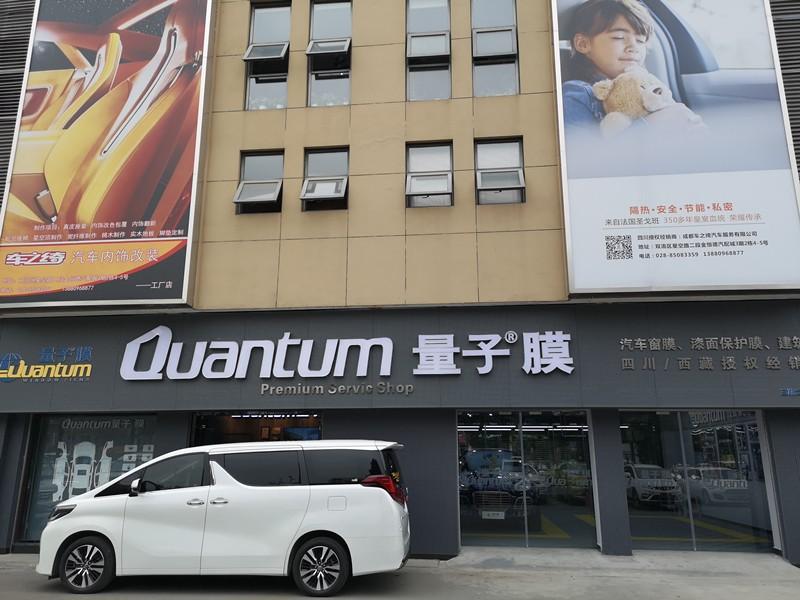 成都汽车贴隐形车衣为什么选择量子膜四川总店?贴膜工艺是关键