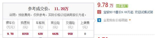 宝骏rs5售价多少钱 宝骏RS-5报价最低仅9.78万