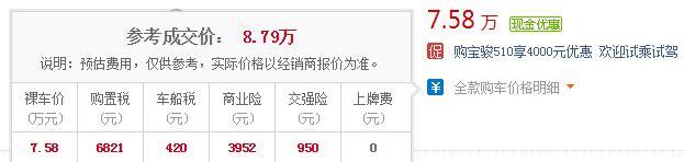 宝骏510中配全款多少钱 19款中配宝骏510全款落地8.79万