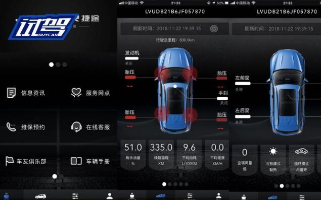 奇瑞捷途x70s试驾 颜值高智能感十足值得购买