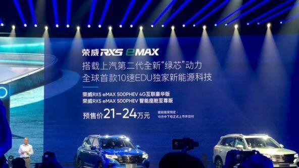 荣威rx5新能源价格 荣威RX5价格表(新能源车型)