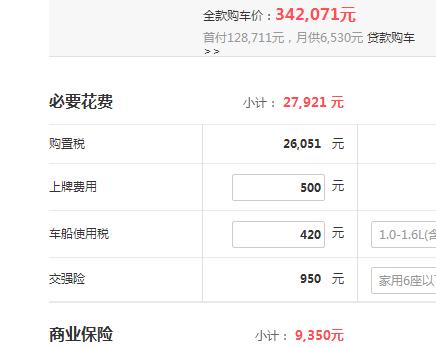 2019新款汉兰达多少钱 2019款汉兰达指导价是30.48万元