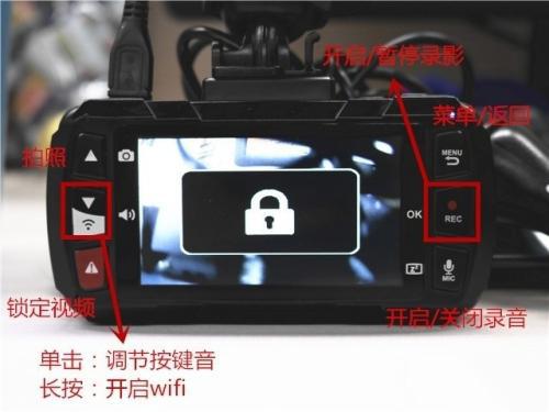 行车记录仪6个按键图解 行车记录仪操作方法