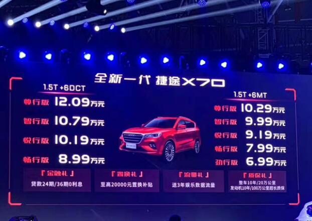 捷途x70新款7座 全新一代捷途x70新款可选装7座性价比更高