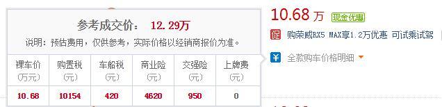 荣威RX5 MAX什么时候上市 荣威RX5 MAX8月28日已经上市(售价10.68万)