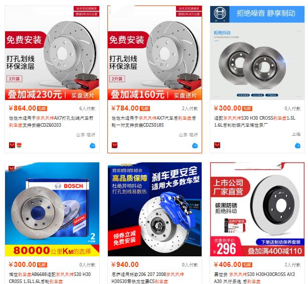 东风风神ax3的刹车盘多少钱 300元就能保证人身安全