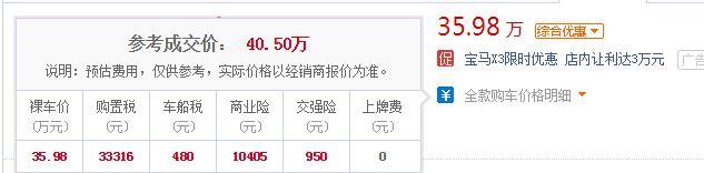 宝马x3多少钱一辆 宝马X3降价优惠16万是真的吗