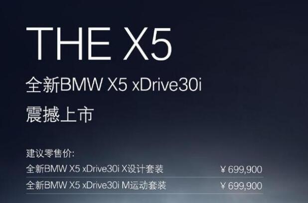宝马X5 xDrive30i车型 全新宝马X5正式上市售价仅69.99万