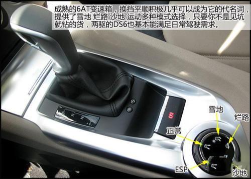 ds6变速箱油是什么牌子 汽车行驶了4万公里要更换变速箱油
