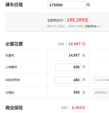wey vv6顶配多少钱 vv6顶配17.5万元比低配高2.7万元