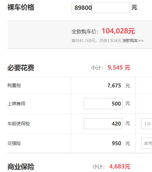 比亚迪宋pro低配多少钱 比亚迪宋pro8.98万元起(落地价:10.4万元)