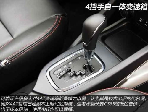 长安cs35自动挡和手动挡区别 变速箱的不同还有自动挡车型丢失了驾驶感