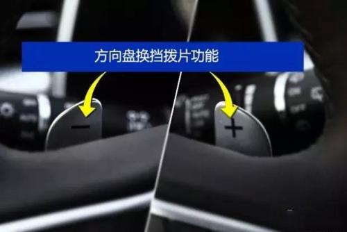 换挡拨片怎么用 换挡拨片种类及操作方法
