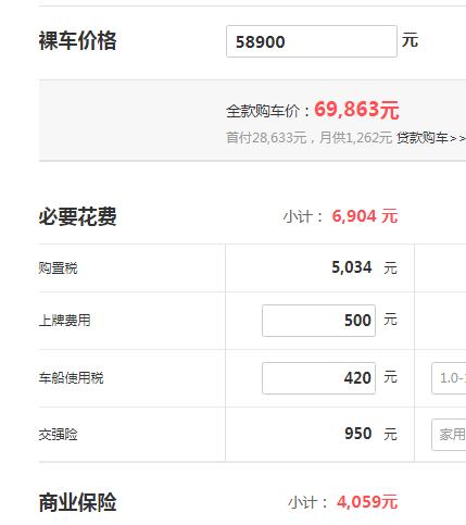 长安cs35多少钱 长安cs35落地价格为6.99万元(已优惠0.5万元)