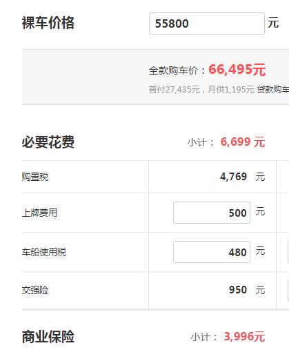 宝骏510多少钱 宝骏510落地价是多少(落地价:6.64万)