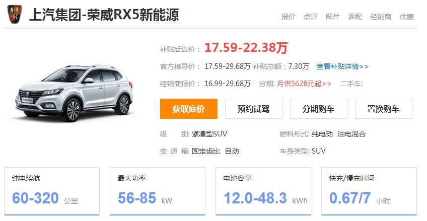 荣威rx5新能源补贴后价格 优惠力度还在加大