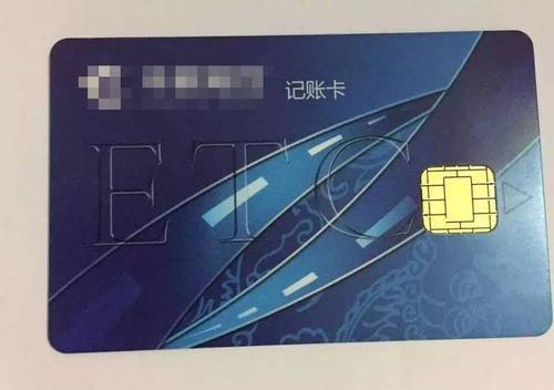 etc记账卡什么时候扣费 etc记账卡有哪些好处