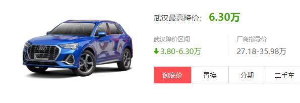 奥迪Q3降价优惠 奥迪Q3最高优惠6.3万(优惠后落地价低于25万元)