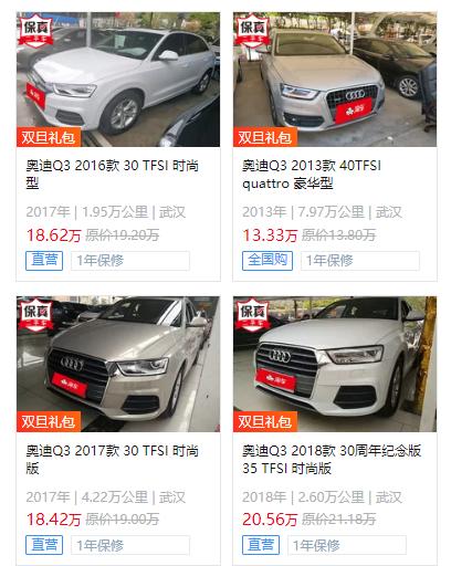 奥迪Q3二手车价格 新车奥迪Q3价格高吗