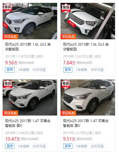二手现代价格和新车价格对比