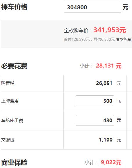 2019新款汉兰达多少钱 2019款汉兰达实际售价超过30万