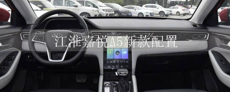 江淮嘉悦A5新款配置 增加了不少人车互动功能
