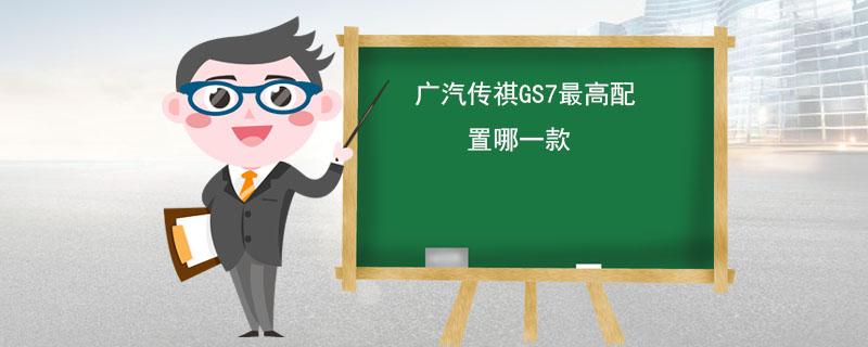 广汽传祺GS7最高配置哪一款